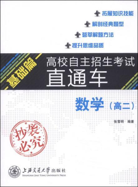 高校自主招生考试直通车:数学(高二)(基础篇)