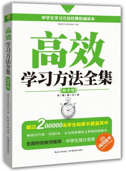 高效学习方法全集:高中版(升级修订版)