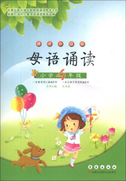 母语诵读:小学4年级(诵读升级版)
