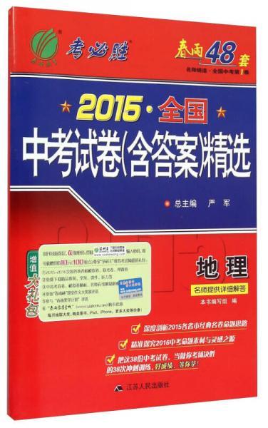 春雨 2015年全国中考试卷(含答案)精选:地理