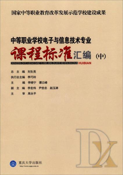 中等职业学校电子与信息技术专业课程标准汇编(中)