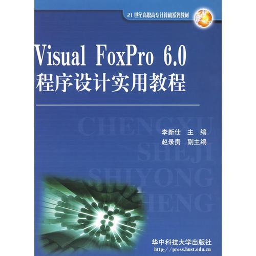 Visual FoxPro6.0程序设计实用教程