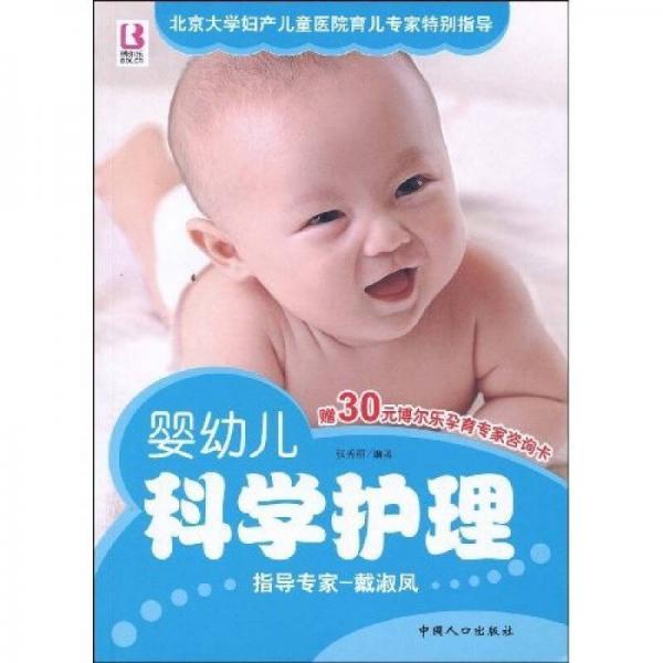 婴幼儿科学护理