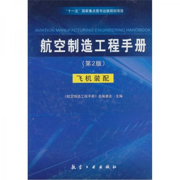 航空制造工程手册:飞机装配
