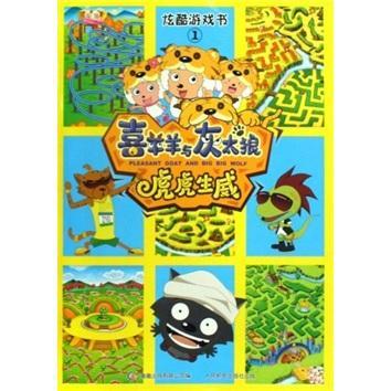 炫酷游戏书1:喜羊羊与灰太狼虎虎生威