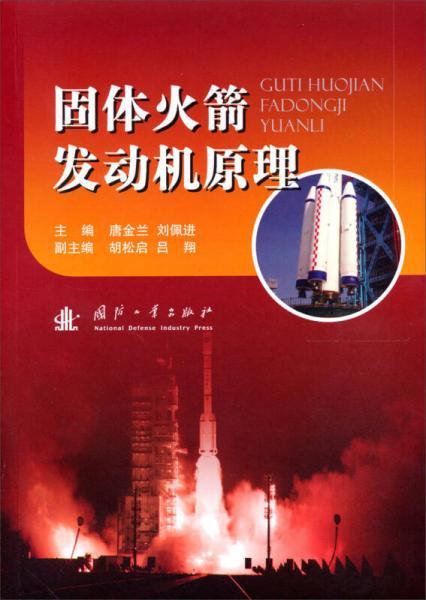 固体火箭发动机原理