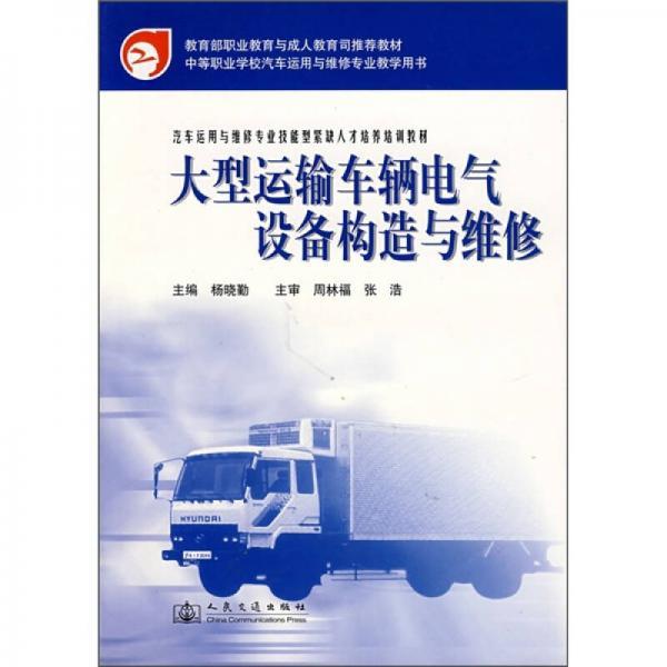 汽车运用与维修专业技能型紧缺人材培养培训教材:大型运输车辆电气设备构造与维修