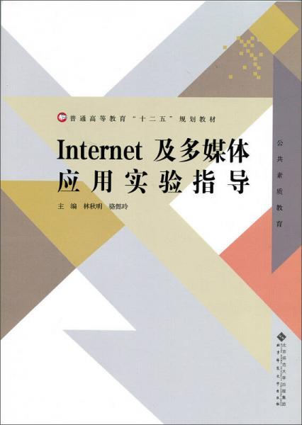 Internet及多媒体应用实验指导