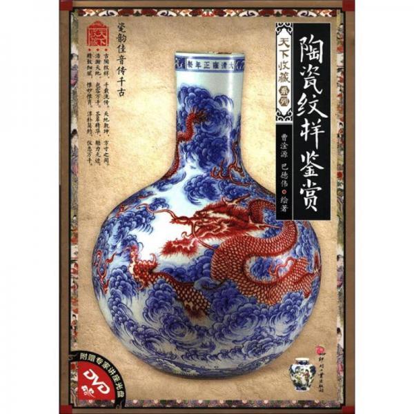 天下收藏·第2辑:陶瓷纹样鉴赏