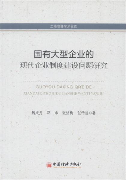 工商管理学术文库:国有大型企业的现代化企业制度建设问题研究