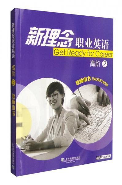 新理念职业英语高阶2:教师用书