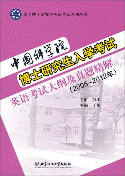 中国科学院博士研究生入学考试英语考试大纲及真题精解(2005-2012年)