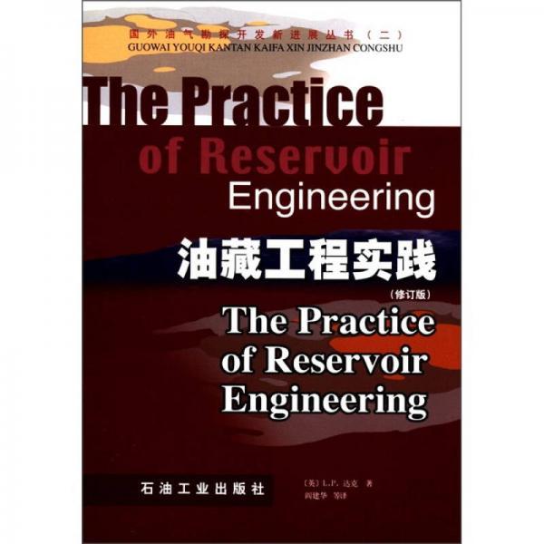 国外油气勘探开发新进展丛书(2):油藏工程实践(修订版)