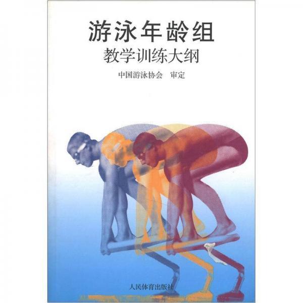 游泳年龄组教学训练大纲