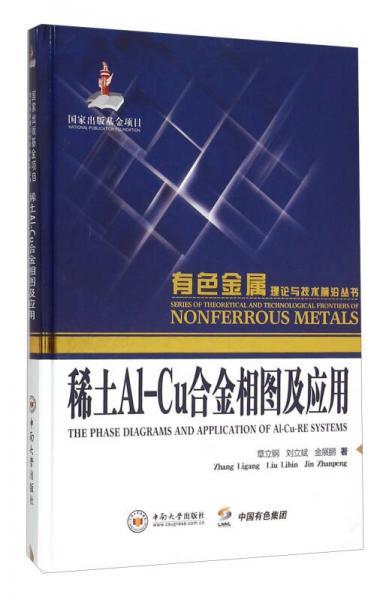 稀土A1-Cu合金相图及应用