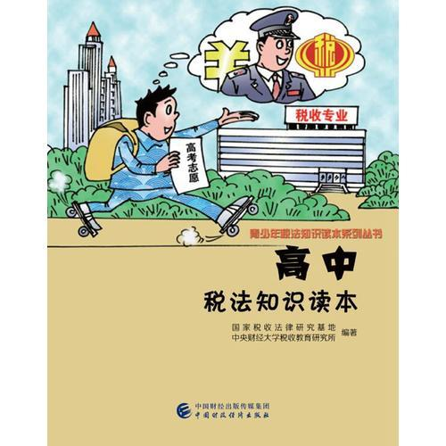 高中税法知识读本
