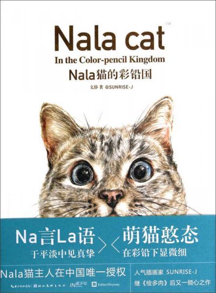 Nala猫的彩铅国
