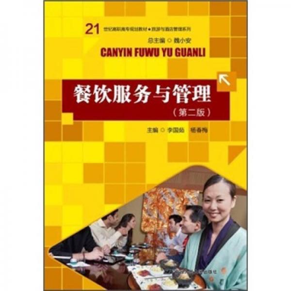 餐饮服务与管理(第2版)/21世纪高职高专规划教材·旅游与酒店管理系列