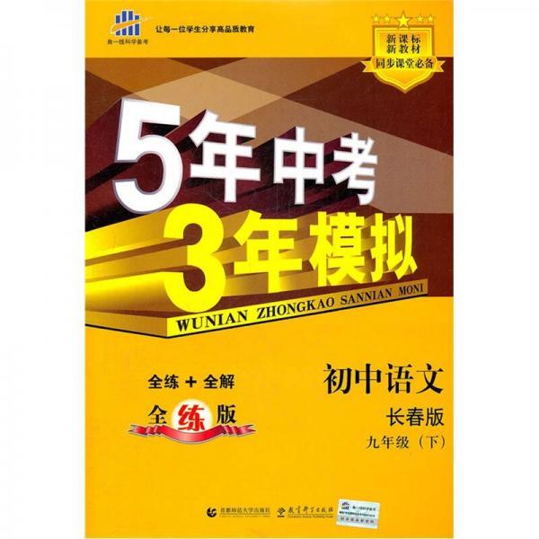 5年中考3年模拟:初中语文(9年级下)(长春版·全练版)(新课标新教材同步课堂必备)