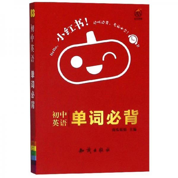 初中英语单词必背/小红书