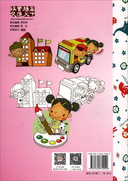 幼儿教师教学基础技能训练:简笔画、绘本操、手指操(套装共3册)