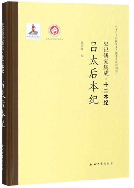 史记研究集成·十二本纪:吕太后本纪
