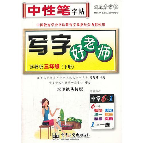 写字好老师·苏教版·三年级(下册)(描摹)
