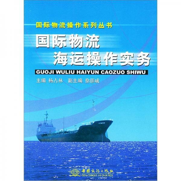 国际物流海运操作实务