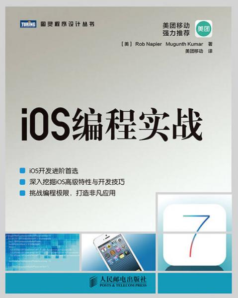 iOS编程实战