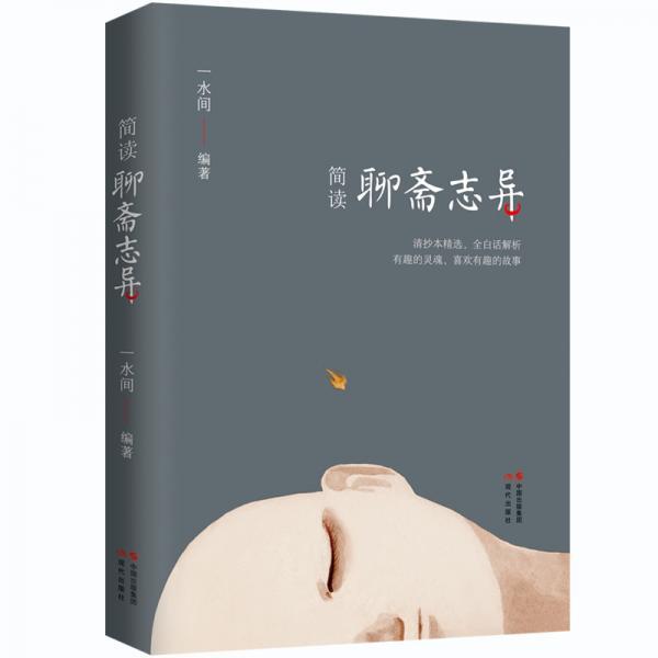 简读聊斋志异(全白话解析适合孩子和有趣的灵魂)