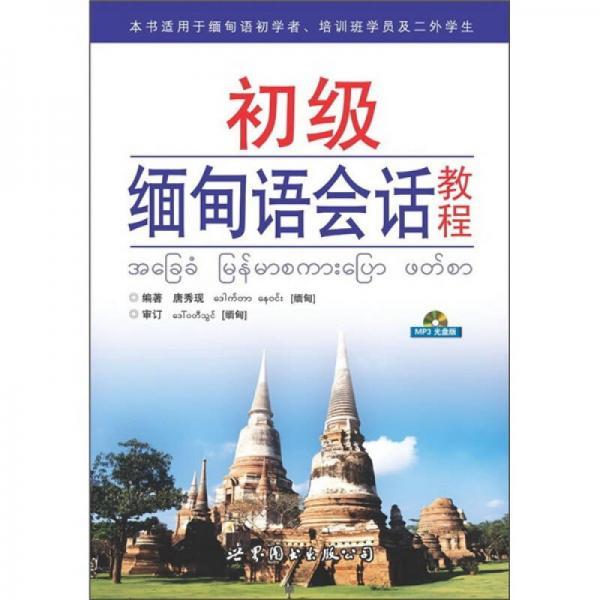 初级缅甸语会话教程