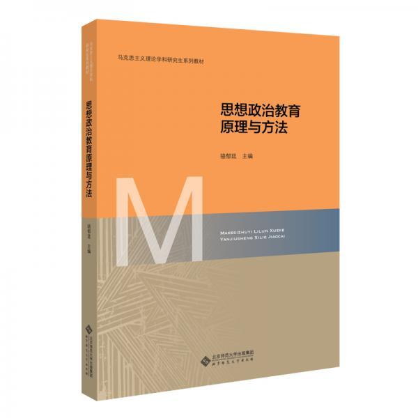 思想政治教育原理与方法/马克思主义理论学科研究生系列教材