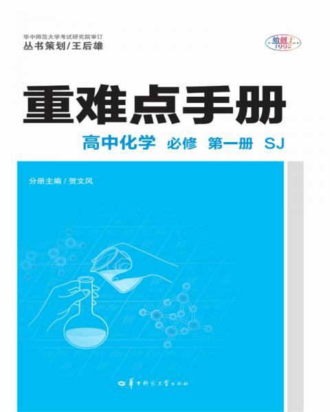 重难点手册高中化学必修第一册SJ新高考新教材