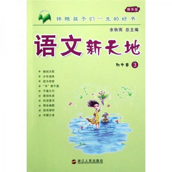 语文新天地:初中卷3(精华版)