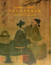 故宫博物院 上海博物馆 中国古代书画藏品集