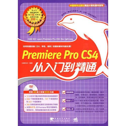 Premiere pro cs4从入门到精通