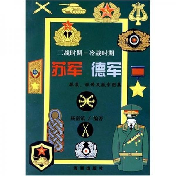 二战时期-冷战时期苏军、德军、服装、服饰及徽章图集