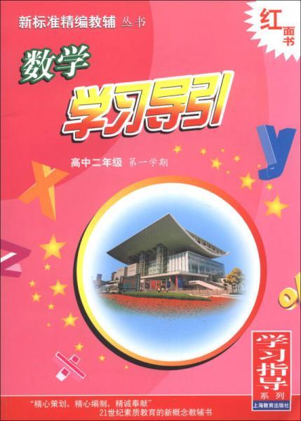 新标准精编教辅丛书·学习指导系列:数学学习导引(高中2年级)(第1学期)