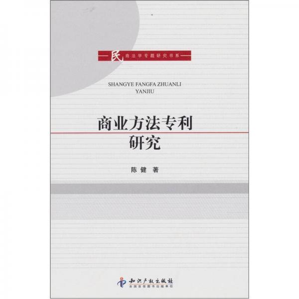 商业方法专利研究
