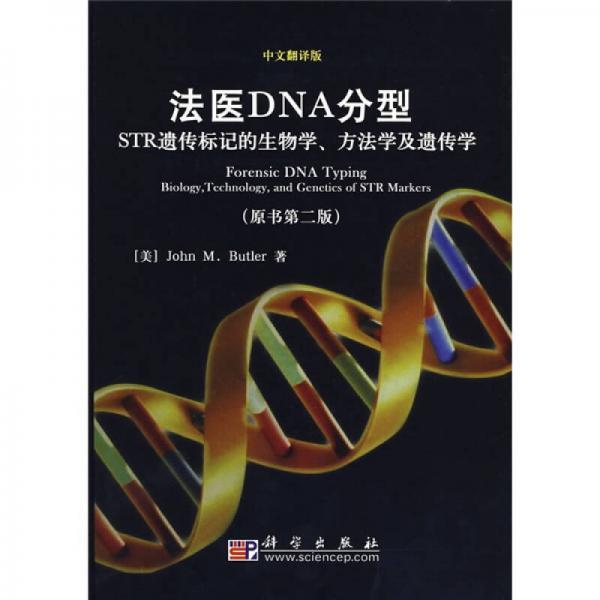 法医DNA分型