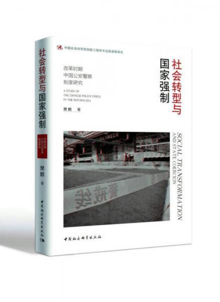 社会转型与国家强制:改革时期中国公安警察制度研究