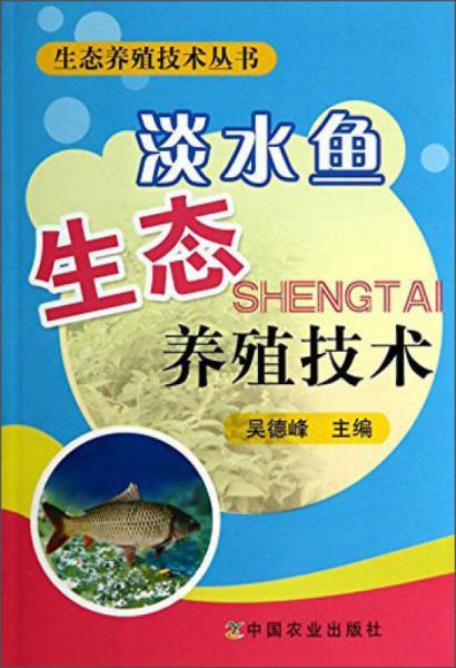 生态养殖技术丛书:淡水鱼生态养殖技术