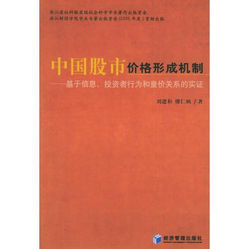 中国股市价格形成机制:基于信息、投资者行为和量价关系的实证