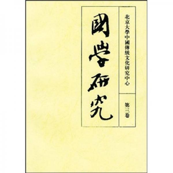 国学研究(3)
