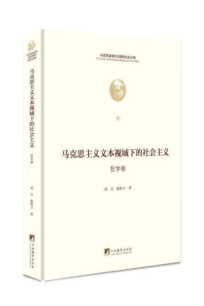 马克思主义文本视域下的社会主义(哲学卷)