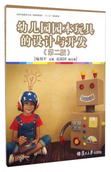 幼儿园园本玩具的设计与开发(第二版)