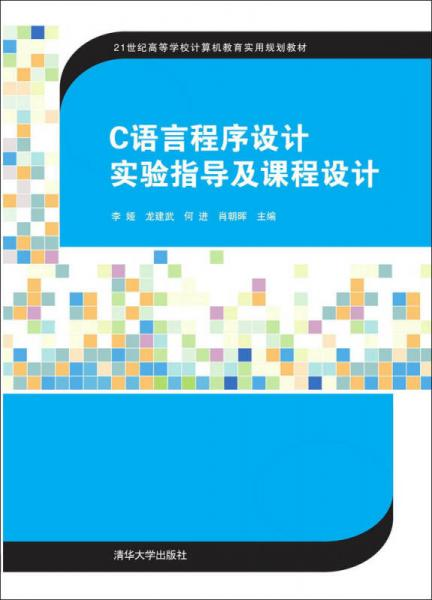 C语言程序设计实验指导及课程设计/21世纪高等学校计算机教育实用规划教材
