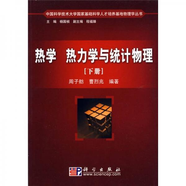 热学·热力学与统计物理(下册)
