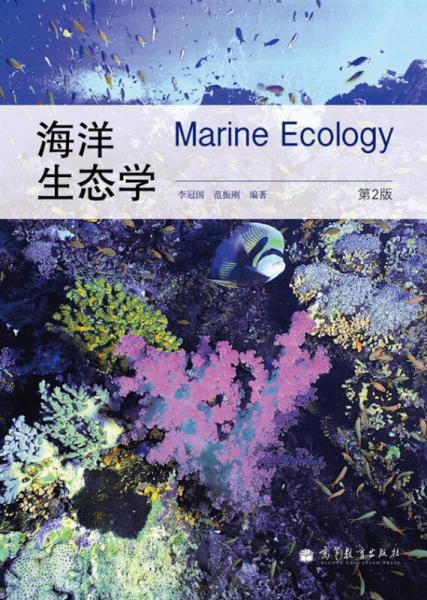 海洋生态学(第2版)
