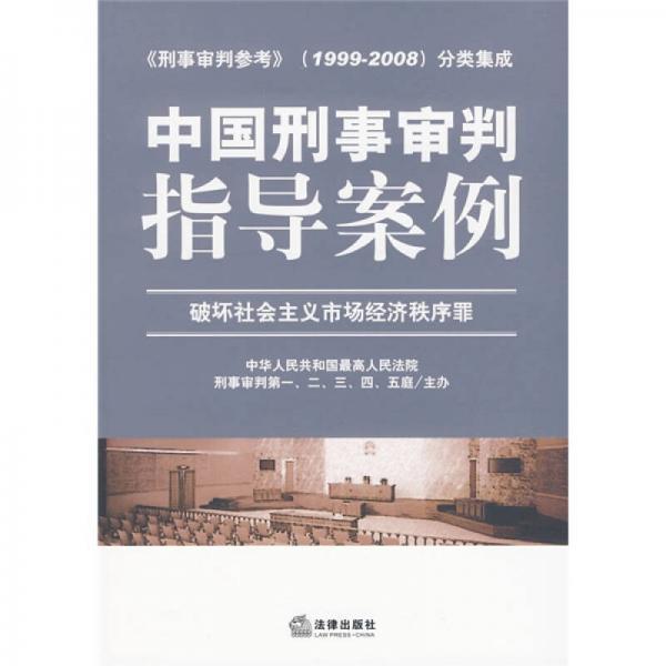 中国刑事审判指导案例(破坏社会主义市场经济秩序罪)
